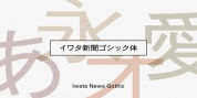 Iwata News Gothic NK Pro font download