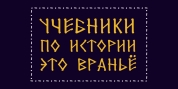 Rusich font download